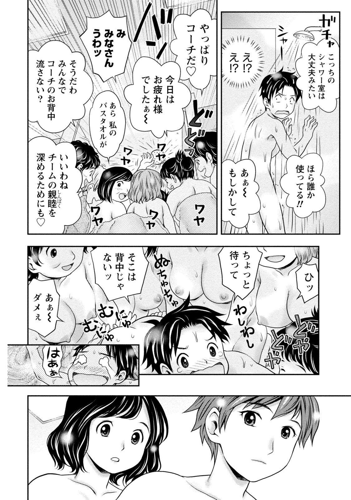 Tanetsuke Saretai Onna-tachi 52