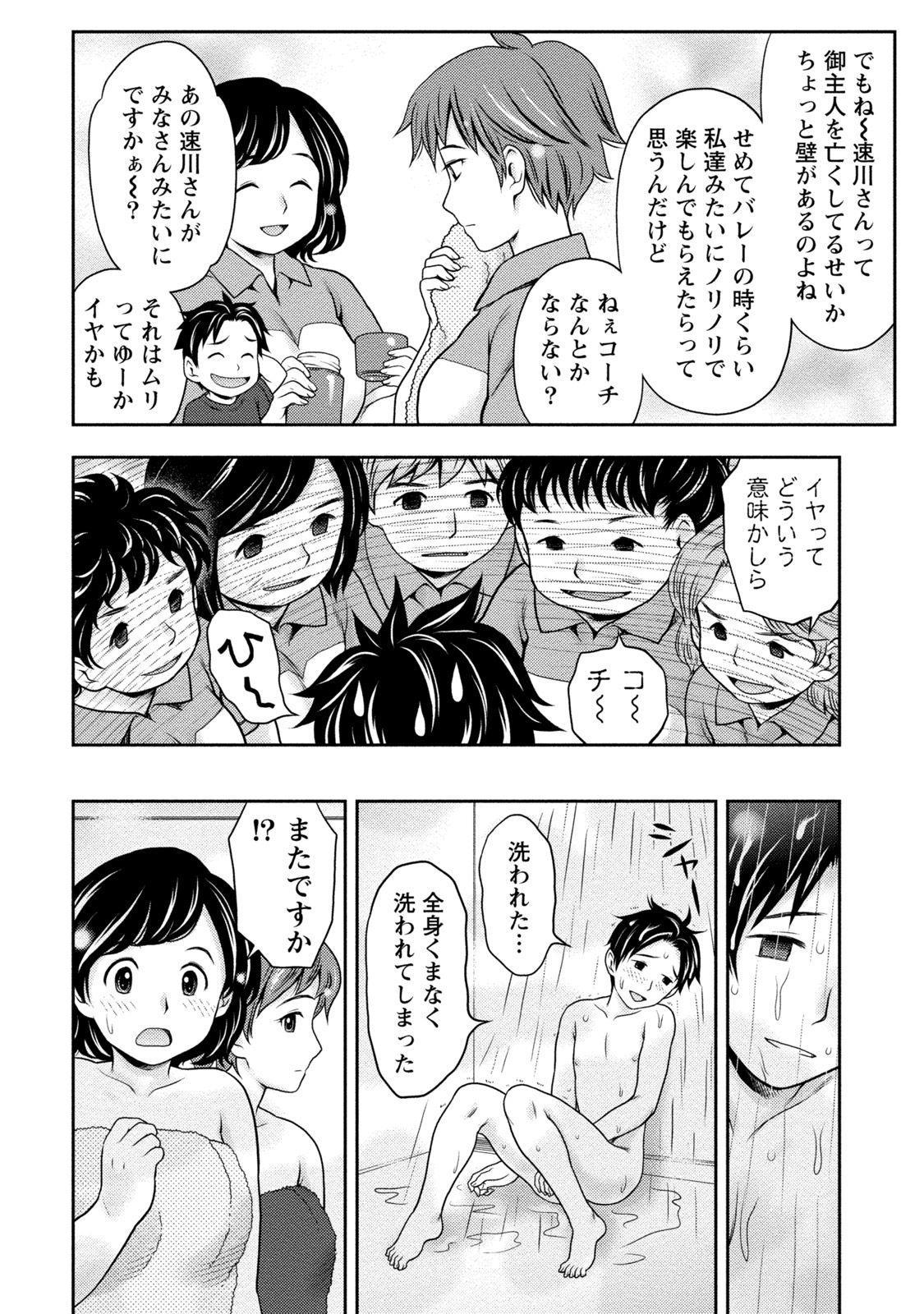 Tanetsuke Saretai Onna-tachi 56