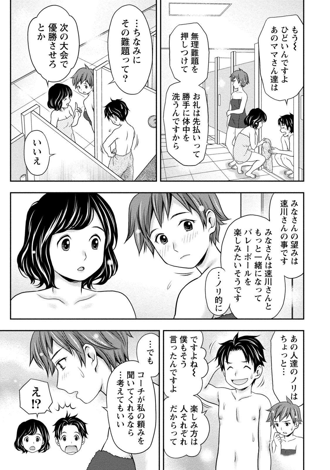 Tanetsuke Saretai Onna-tachi 57