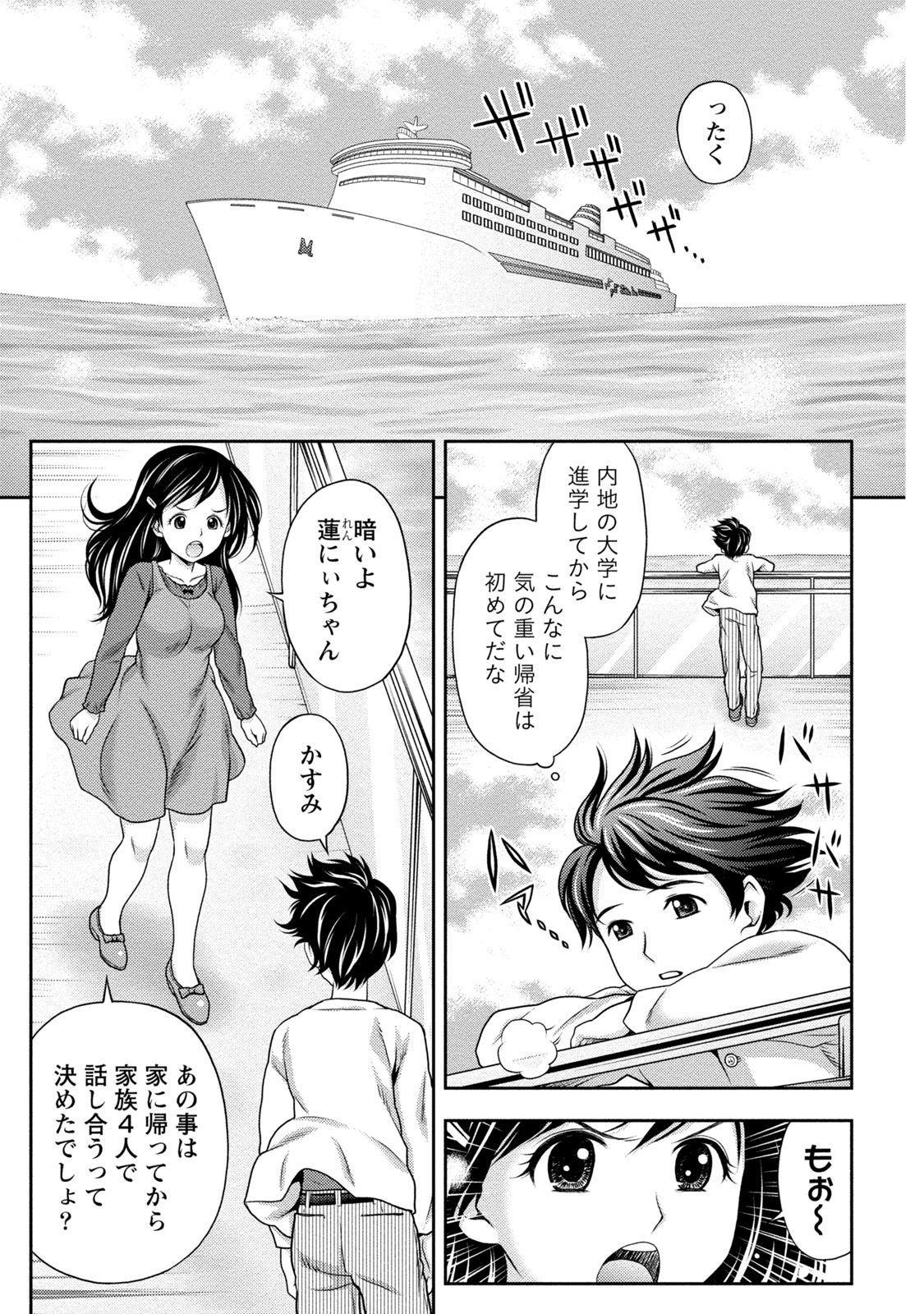 Tanetsuke Saretai Onna-tachi 5
