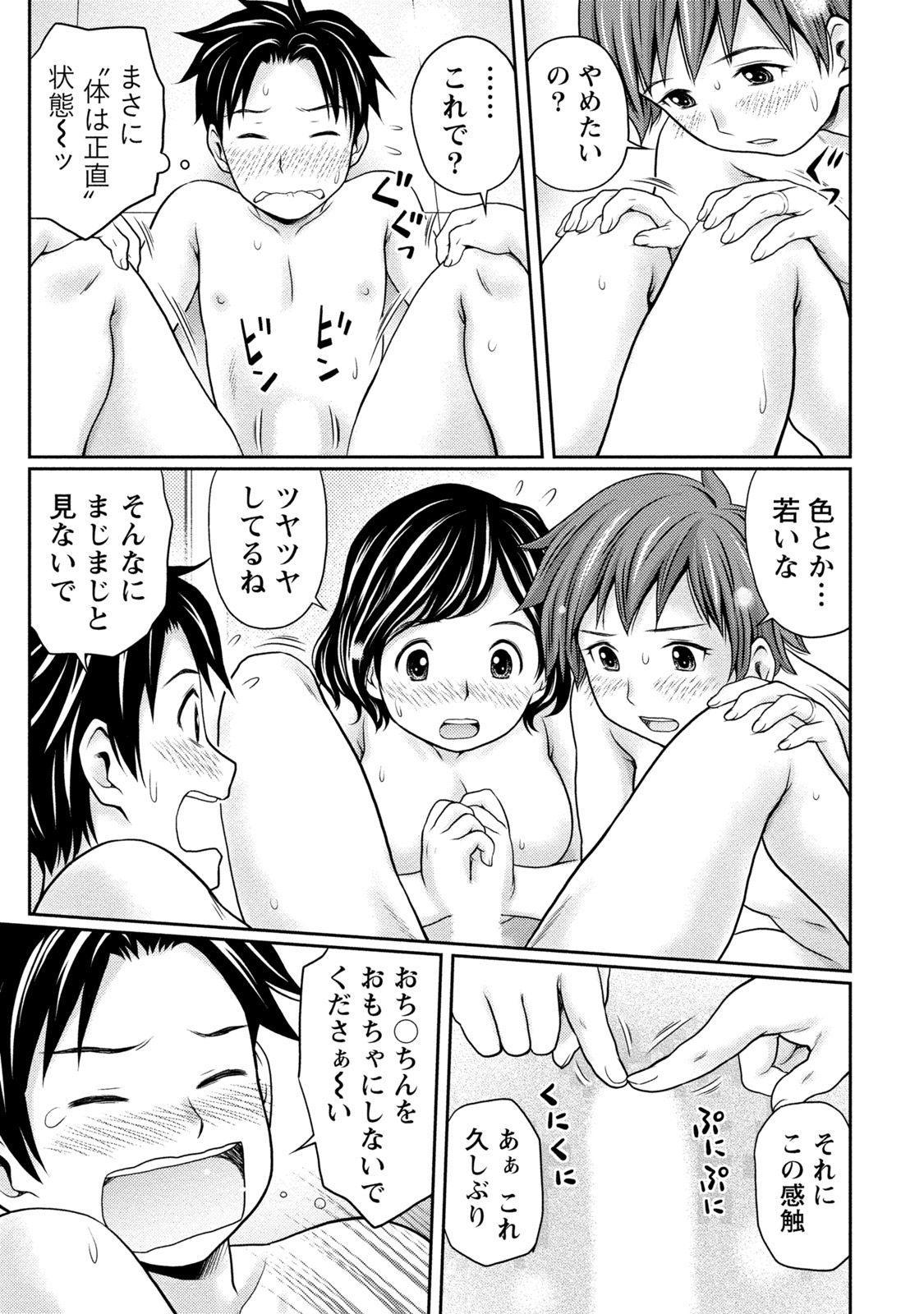 Tanetsuke Saretai Onna-tachi 61