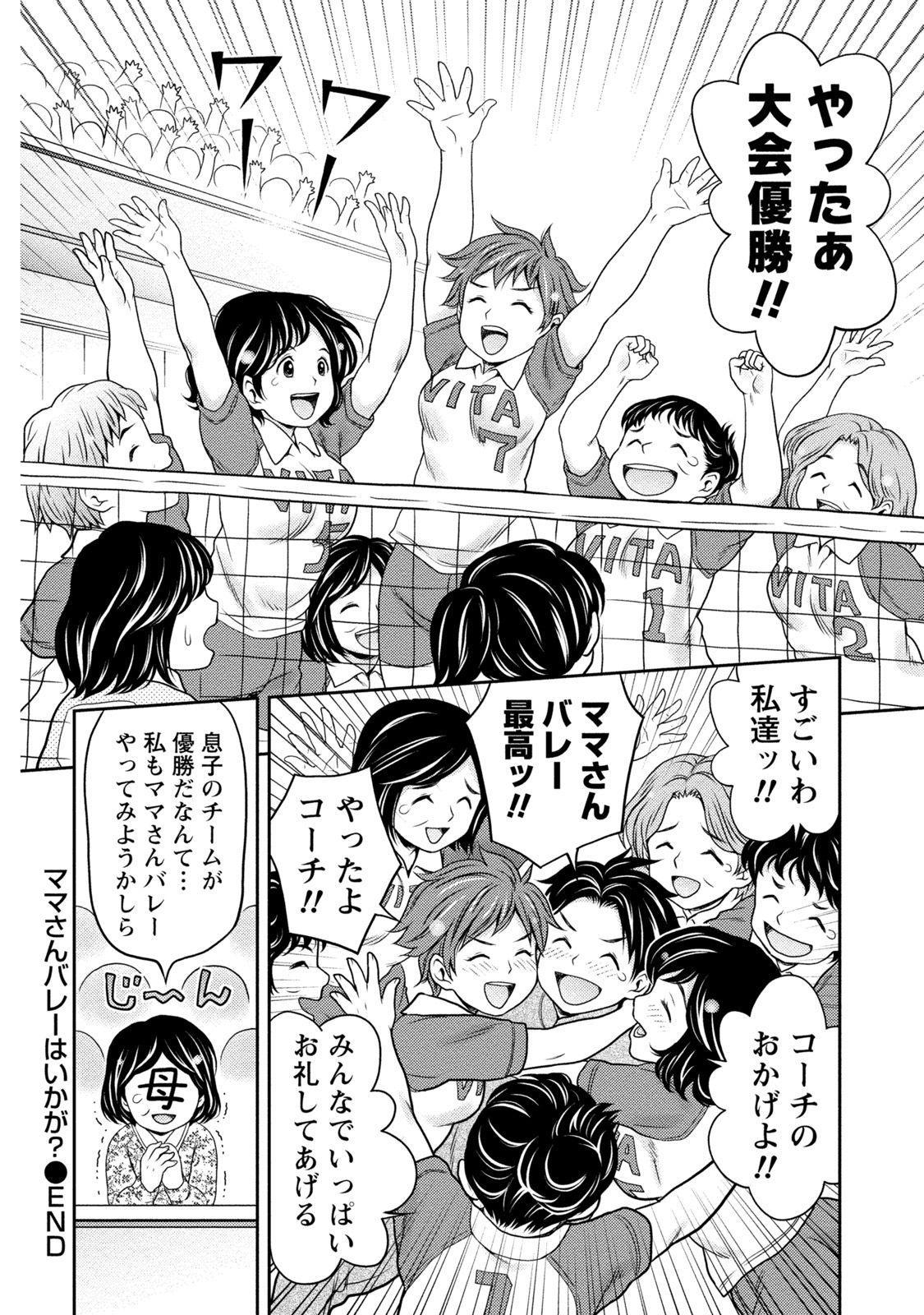 Tanetsuke Saretai Onna-tachi 70