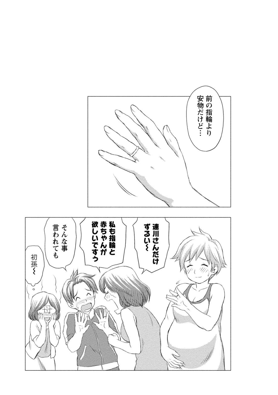 Tanetsuke Saretai Onna-tachi 71