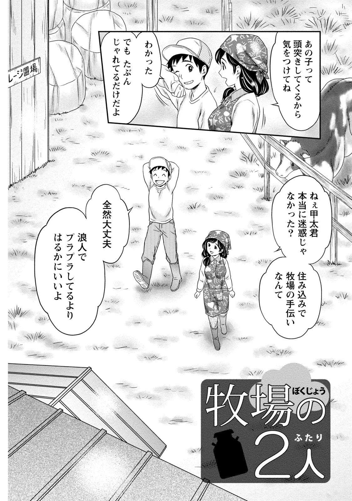 Tanetsuke Saretai Onna-tachi 74