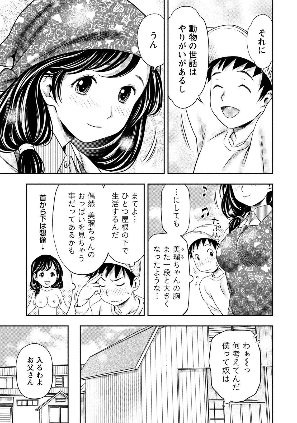 Tanetsuke Saretai Onna-tachi 75