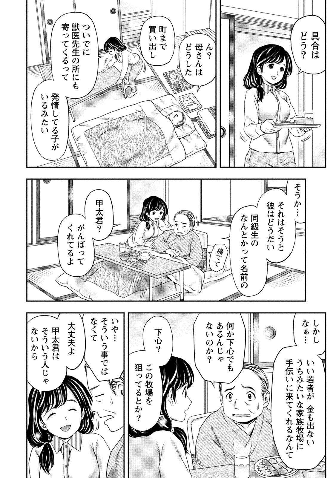 Tanetsuke Saretai Onna-tachi 76