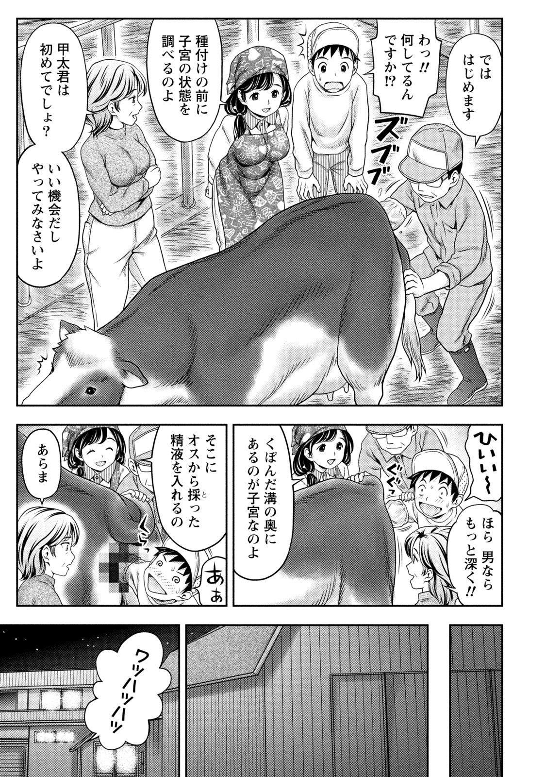 Tanetsuke Saretai Onna-tachi 79