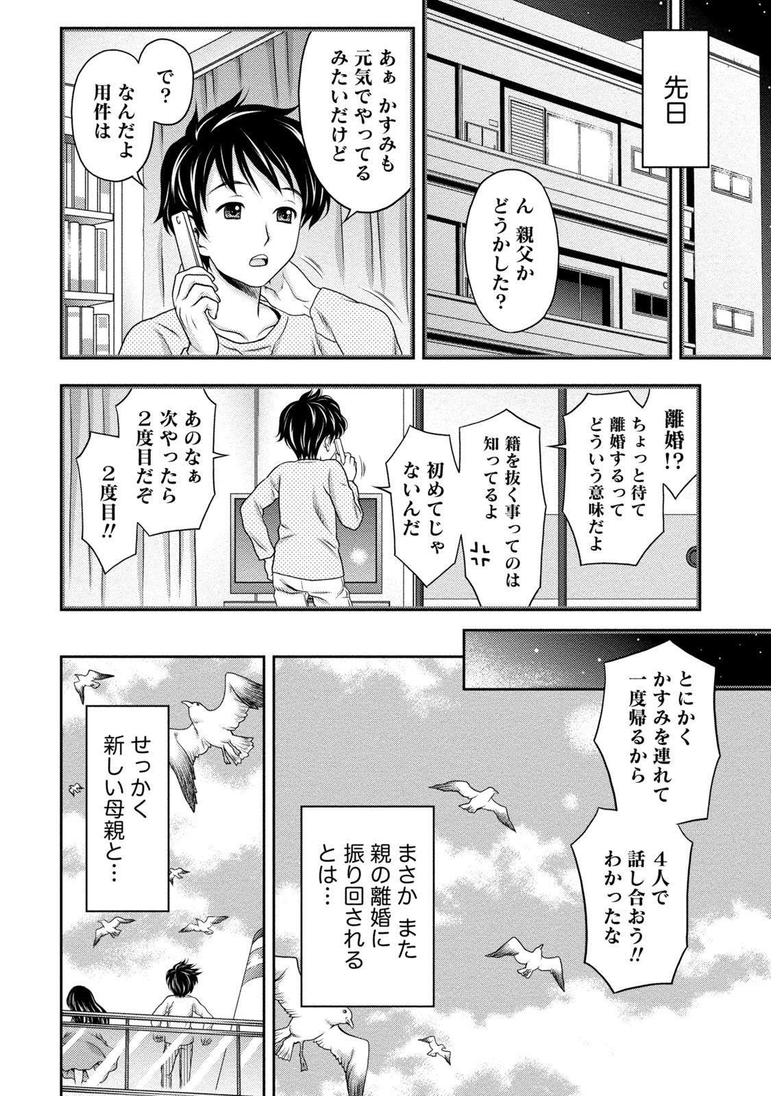Tanetsuke Saretai Onna-tachi 8