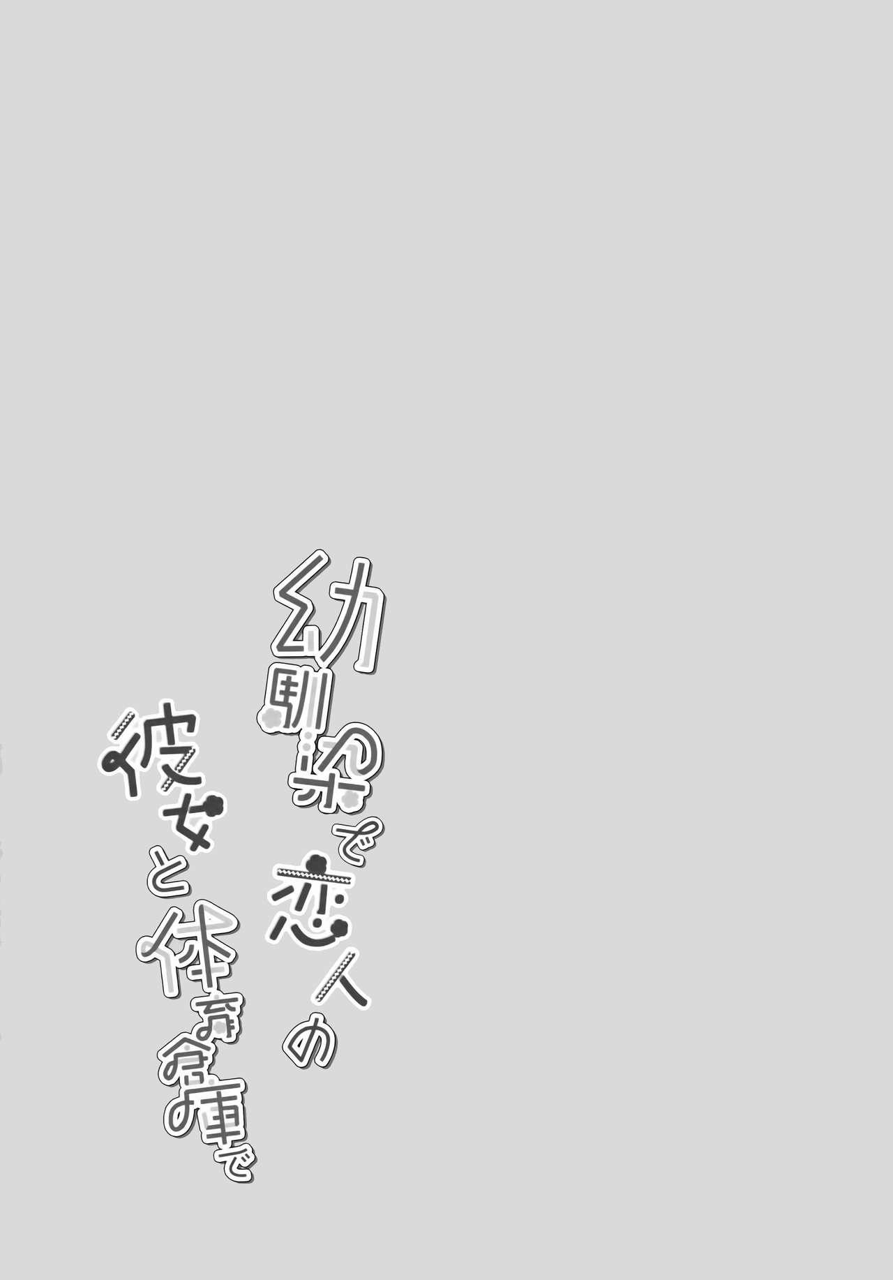 Osananajimi de Koibito no Kanojo to Taiiku Souko de 25