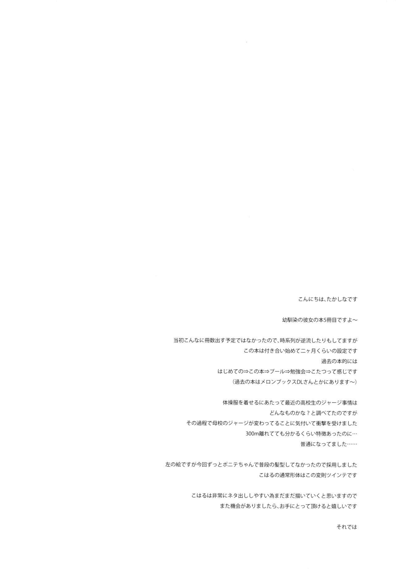 Osananajimi de Koibito no Kanojo to Taiiku Souko de 26