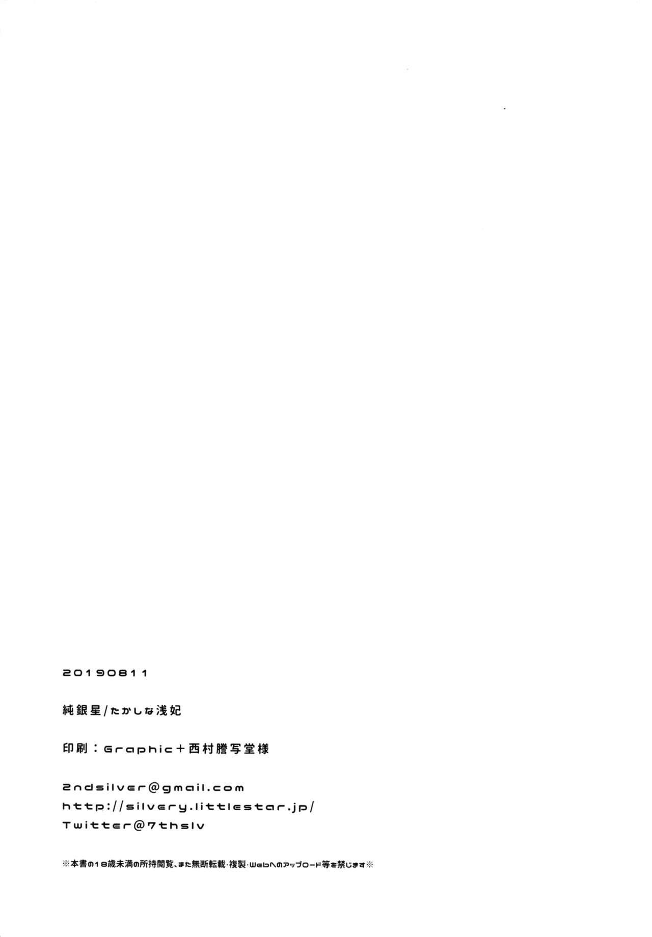 Osananajimi de Koibito no Kanojo to Taiiku Souko de 28