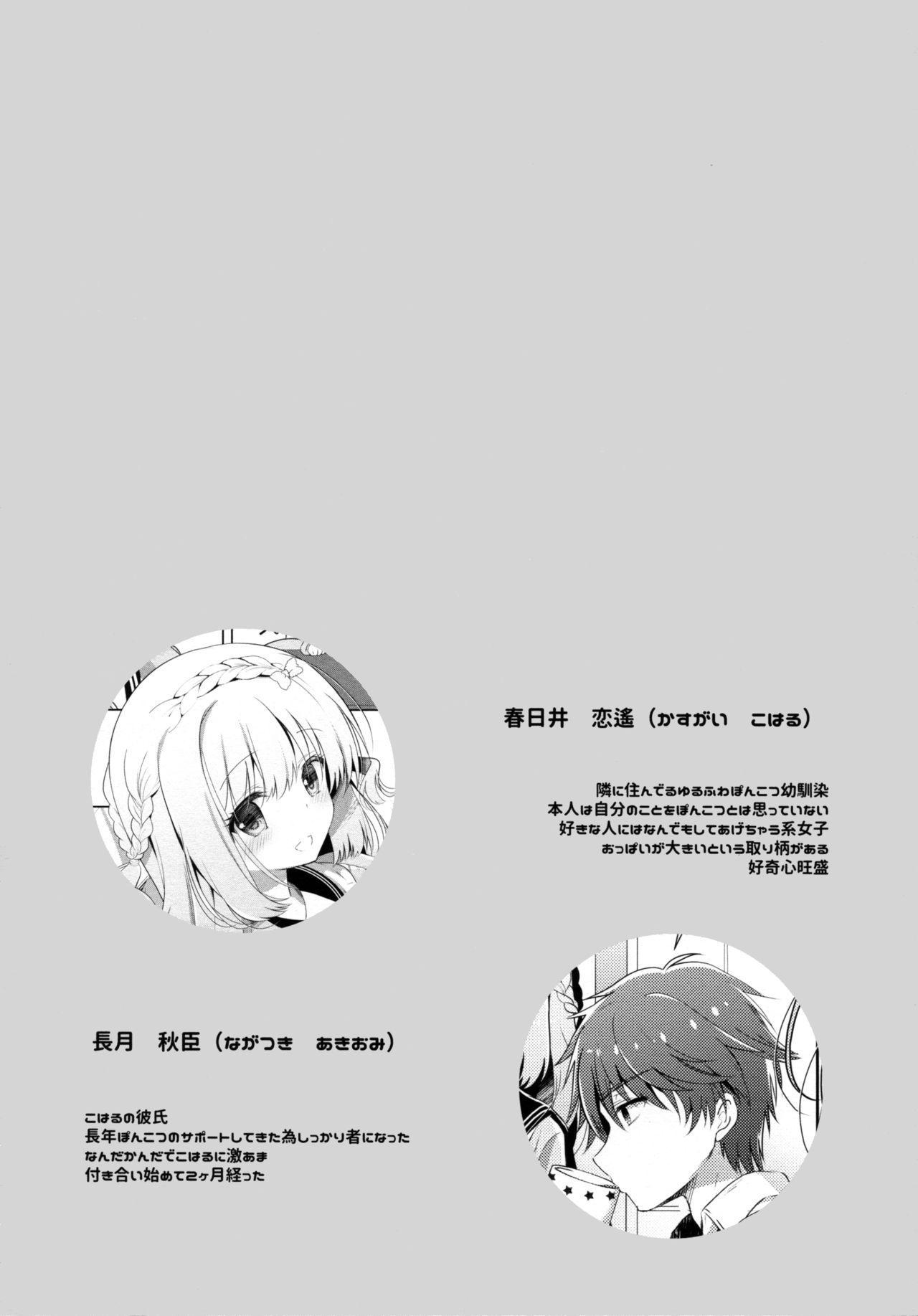 Osananajimi de Koibito no Kanojo to Taiiku Souko de 2