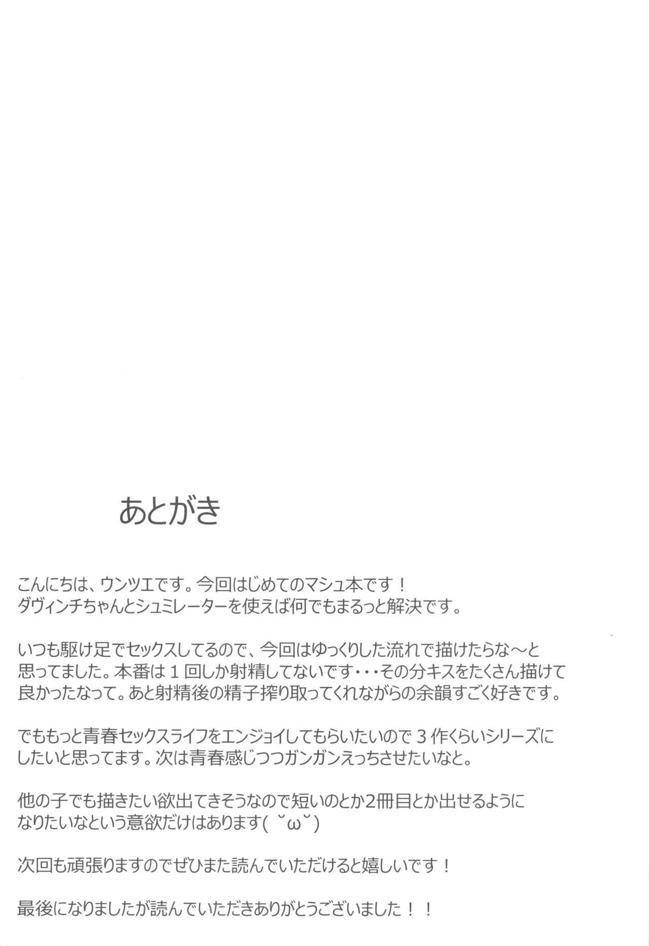 Mash to Koukou Seikatsu Seifuku Hatsu Ecchi Hen 23