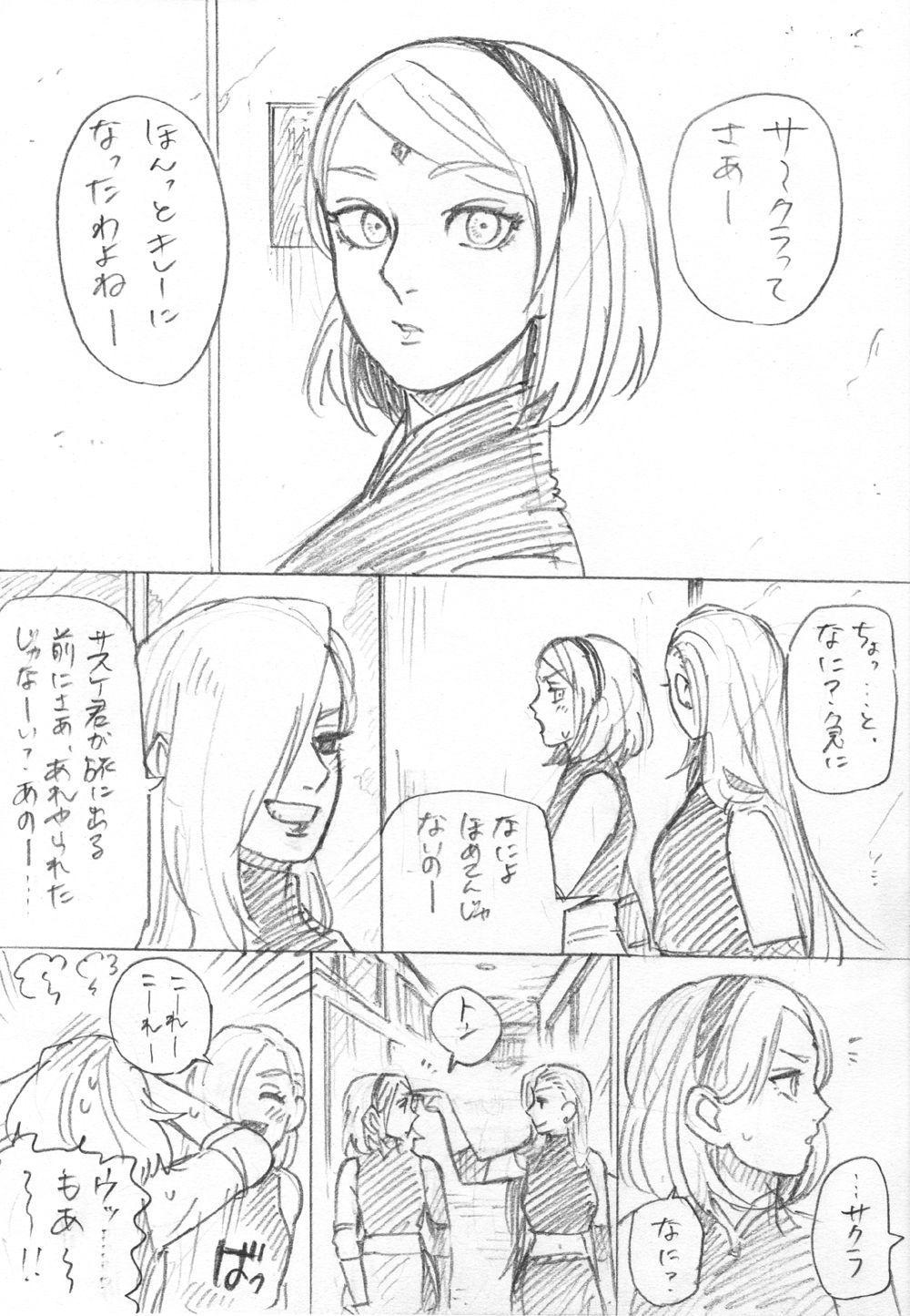Ganbare Sakura! 0