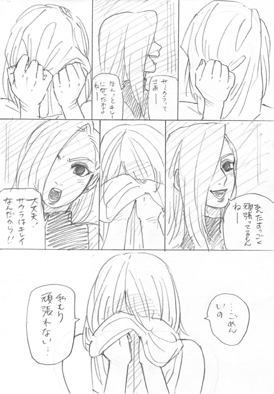 Ganbare Sakura! 10