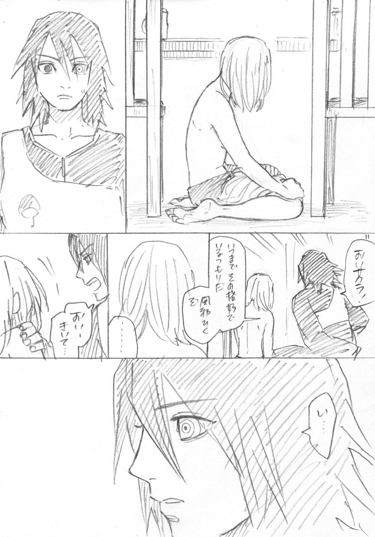 Ganbare Sakura! 12