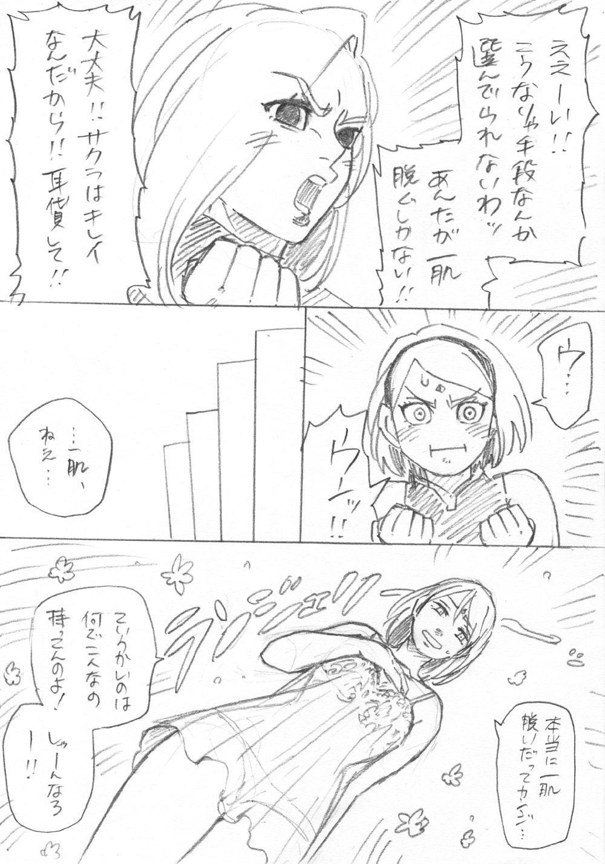 Ganbare Sakura! 2