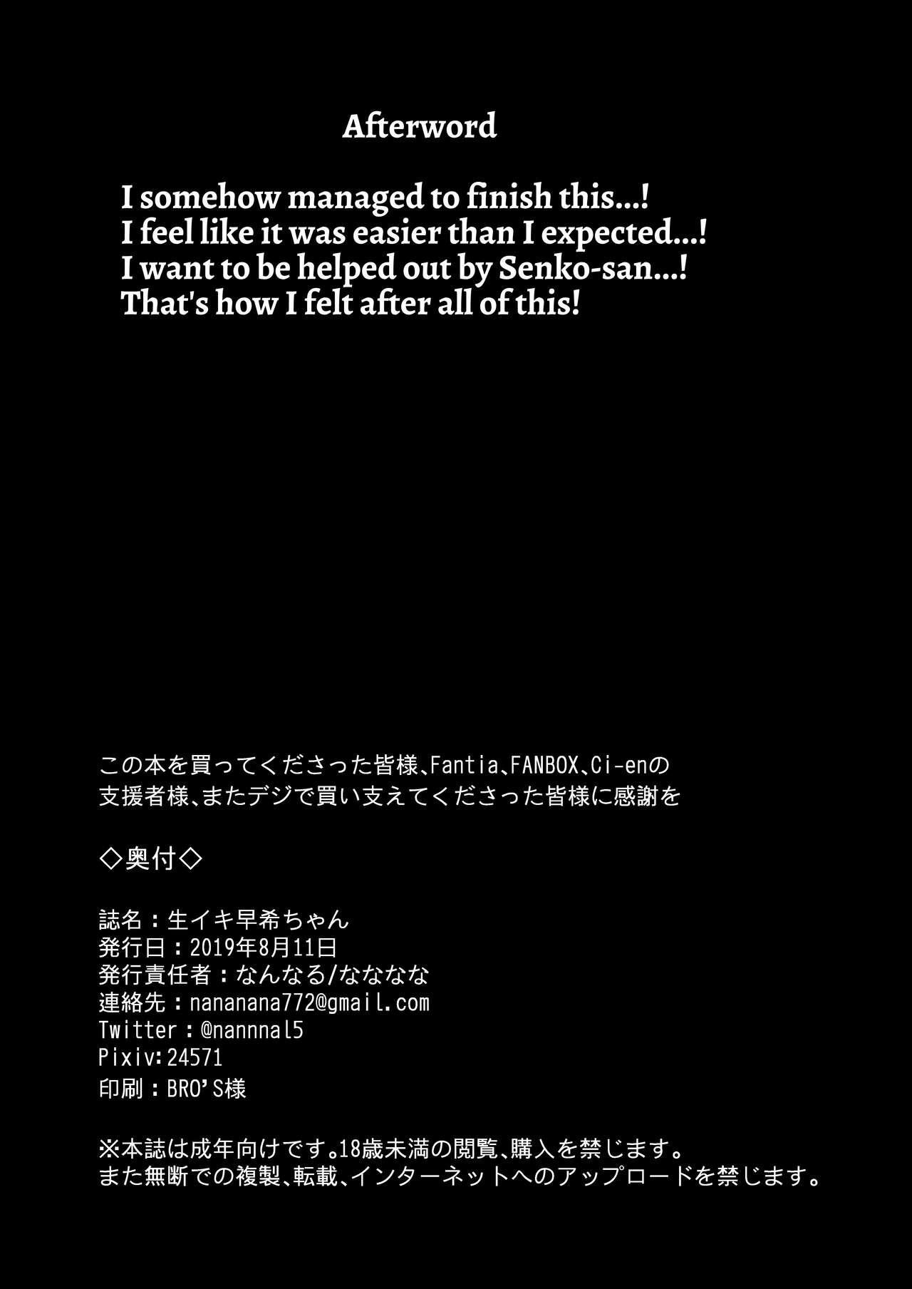 Namaiki Saki-chan 21