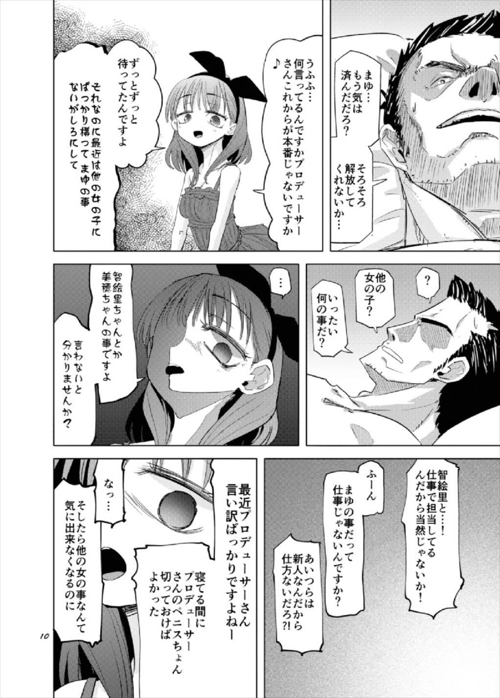 Gaman Dekinakatta Sakuma Mayu ga Majimena P o Kousoku Shite Gyakure Suru Hanashi 9