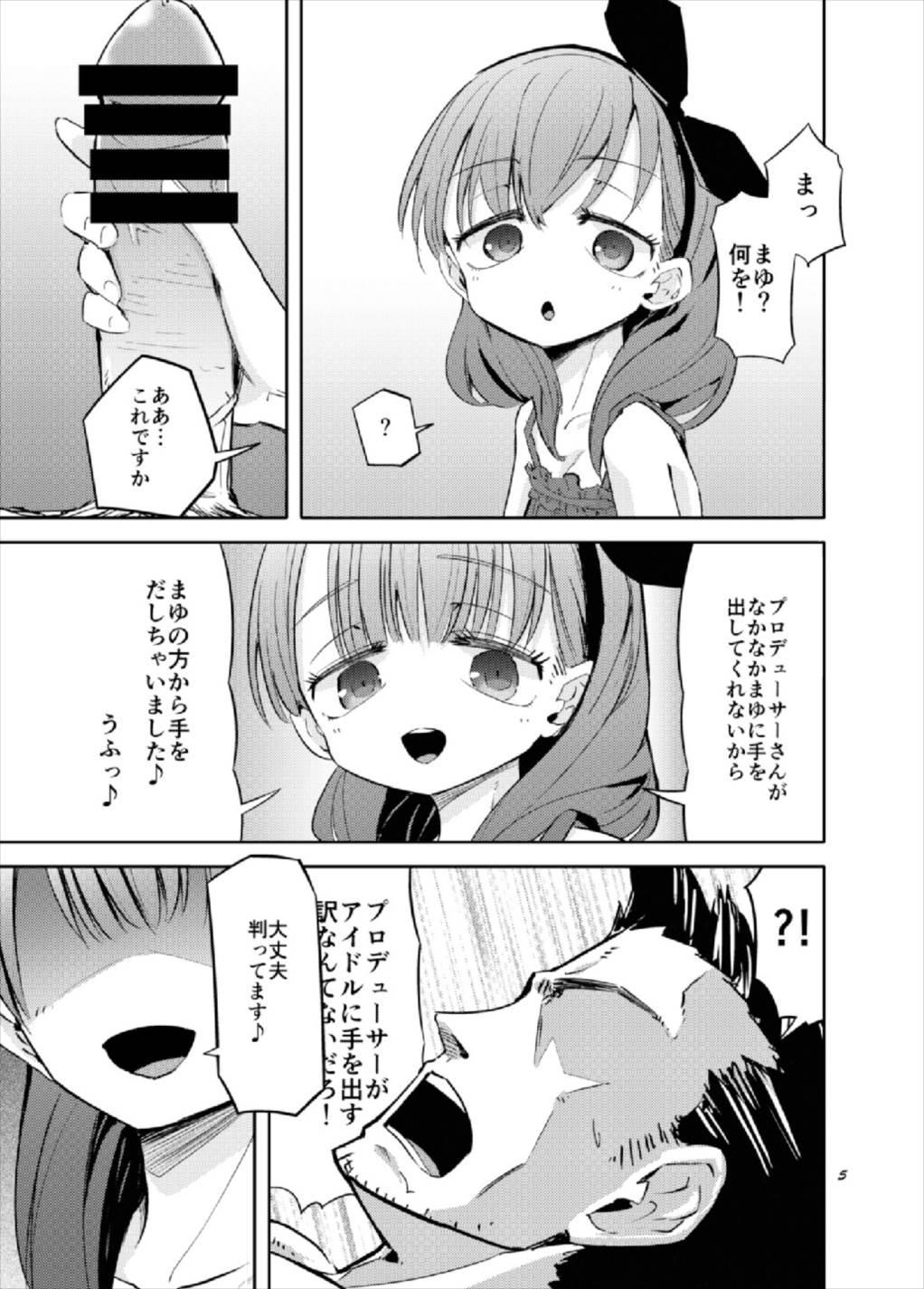 Gaman Dekinakatta Sakuma Mayu ga Majimena P o Kousoku Shite Gyakure Suru Hanashi 4