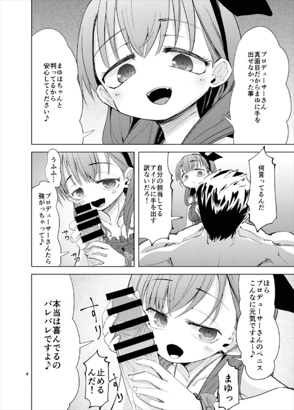 Gaman Dekinakatta Sakuma Mayu ga Majimena P o Kousoku Shite Gyakure Suru Hanashi 5