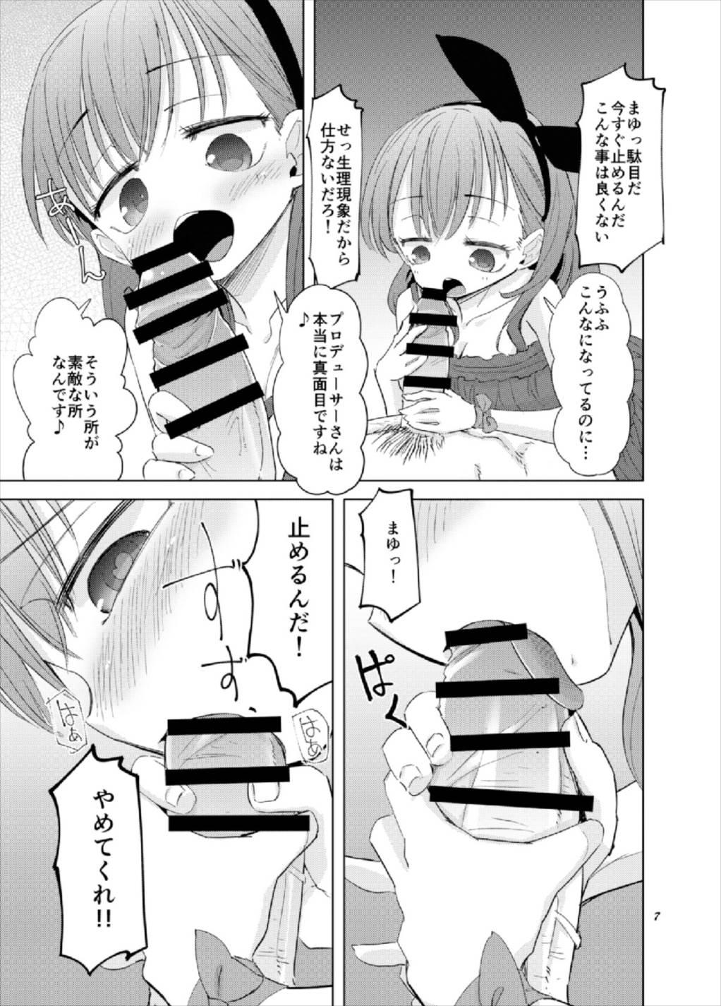 Gaman Dekinakatta Sakuma Mayu ga Majimena P o Kousoku Shite Gyakure Suru Hanashi 6