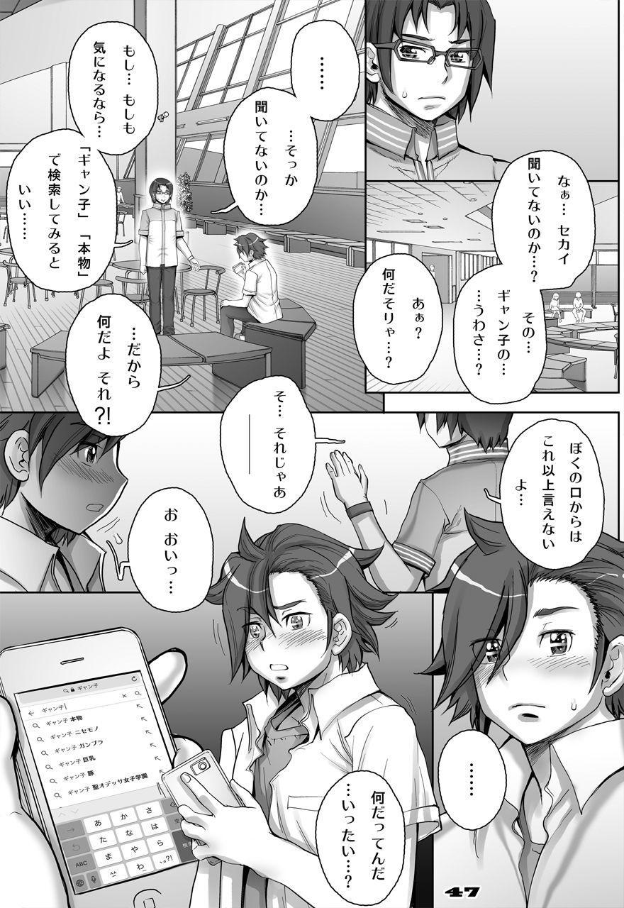 [Studio Tapa Tapa (Sengoku-kun)] Daddy-Long-Legs #2 (Gundam Build Fighters Try) [Digital] 112
