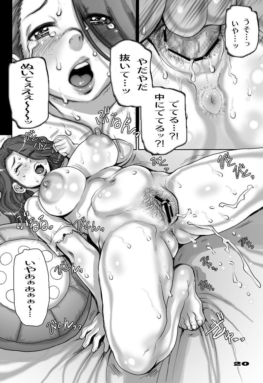 [Studio Tapa Tapa (Sengoku-kun)] Daddy-Long-Legs #2 (Gundam Build Fighters Try) [Digital] 19
