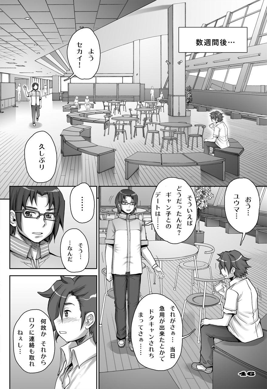 [Studio Tapa Tapa (Sengoku-kun)] Daddy-Long-Legs #2 (Gundam Build Fighters Try) [Digital] 45