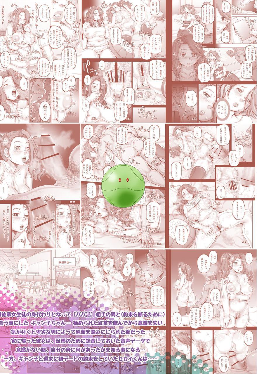 [Studio Tapa Tapa (Sengoku-kun)] Daddy-Long-Legs #2 (Gundam Build Fighters Try) [Digital] 55