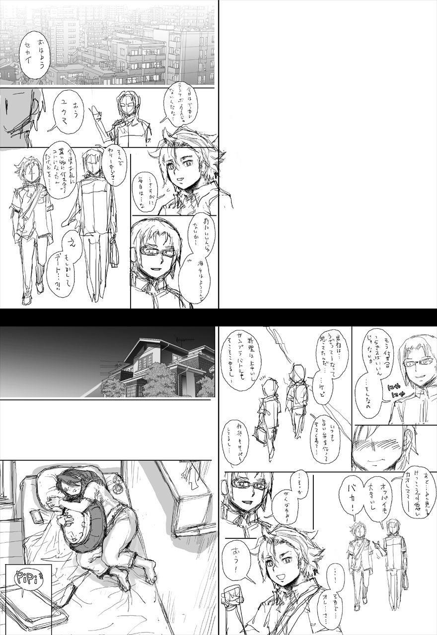 [Studio Tapa Tapa (Sengoku-kun)] Daddy-Long-Legs #2 (Gundam Build Fighters Try) [Digital] 57