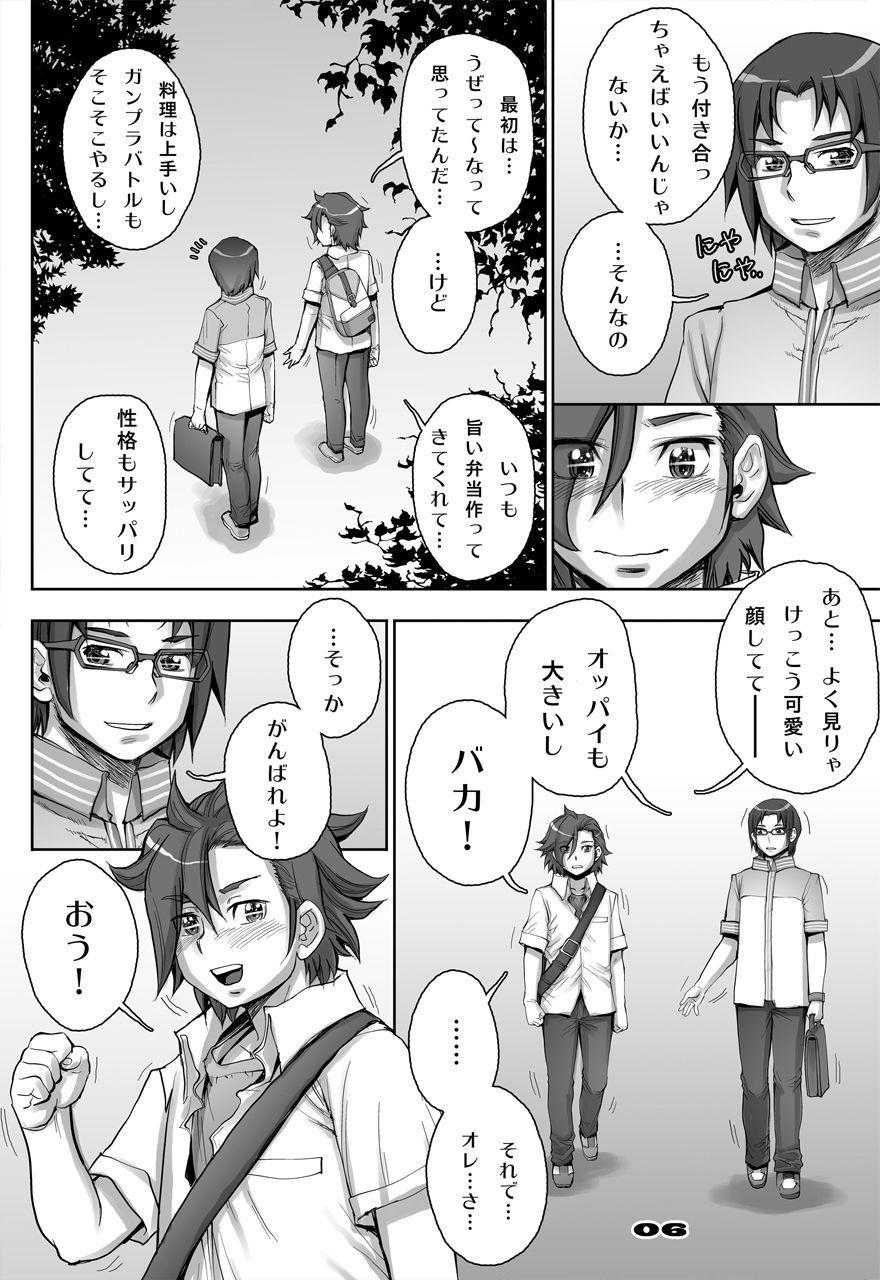 [Studio Tapa Tapa (Sengoku-kun)] Daddy-Long-Legs #2 (Gundam Build Fighters Try) [Digital] 71