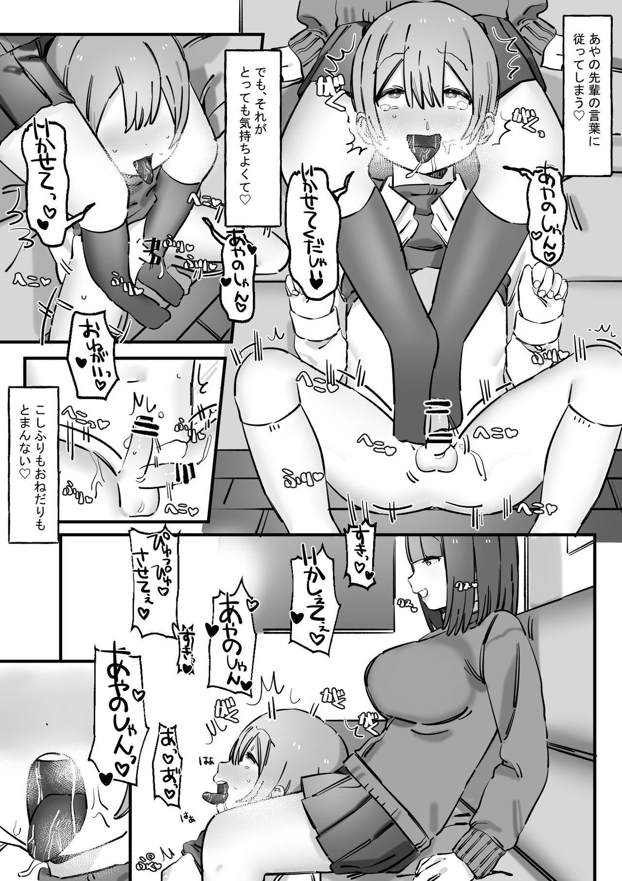 Akogare no Senpai wa Otoko o Moteasobu Waru~i Onnanoko 17