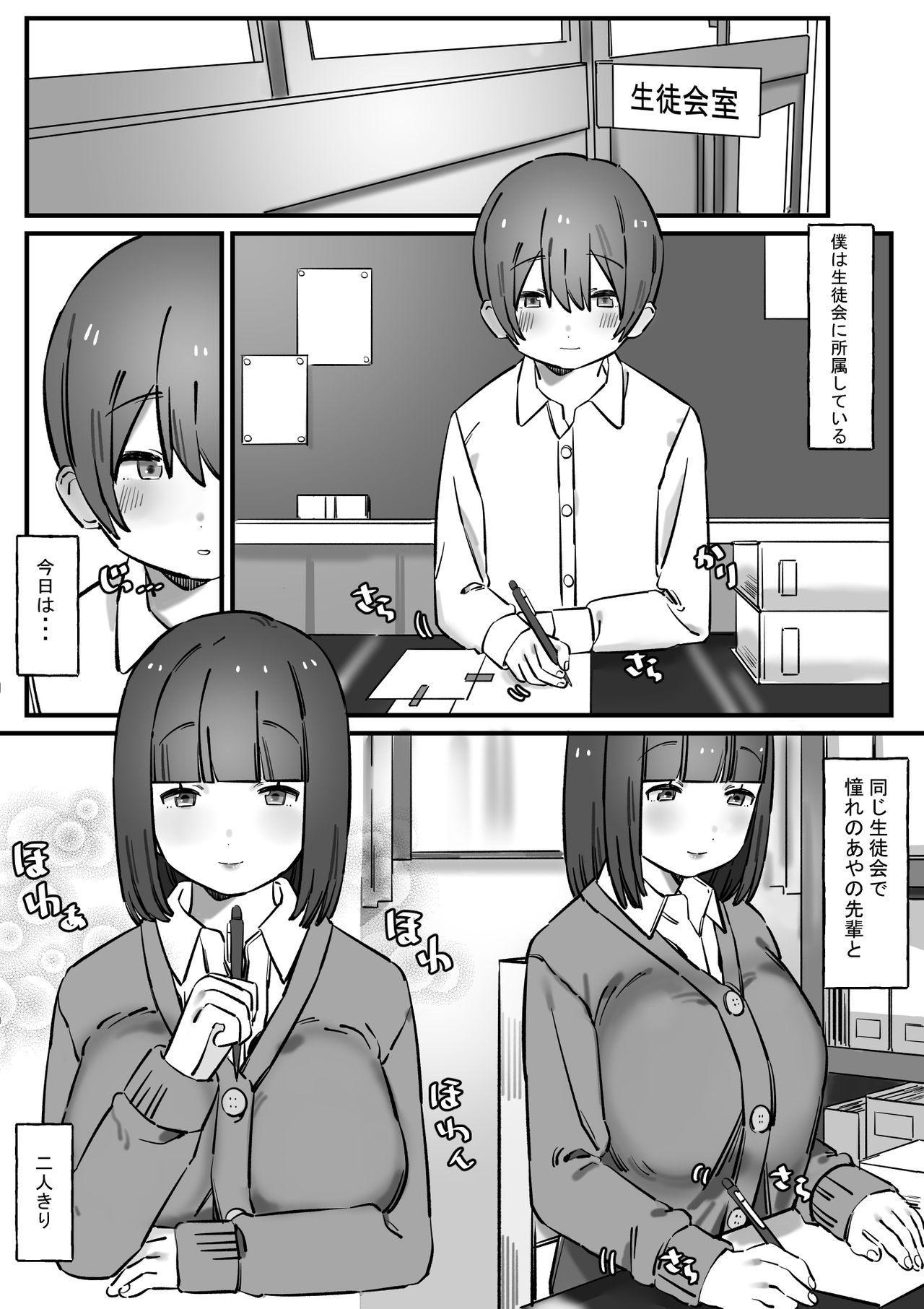 Akogare no Senpai wa Otoko o Moteasobu Waru~i Onnanoko 1