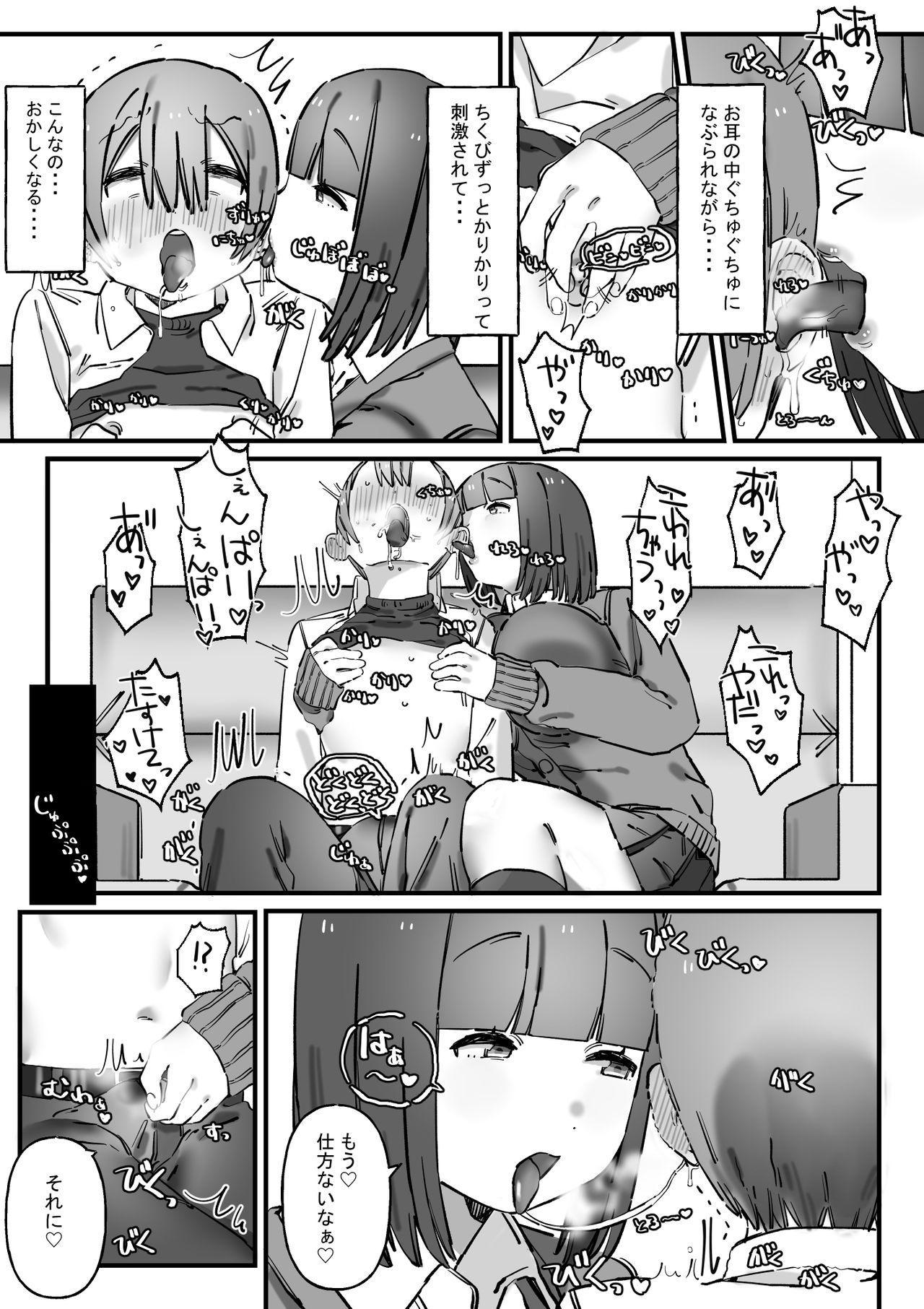 Akogare no Senpai wa Otoko o Moteasobu Waru~i Onnanoko 8
