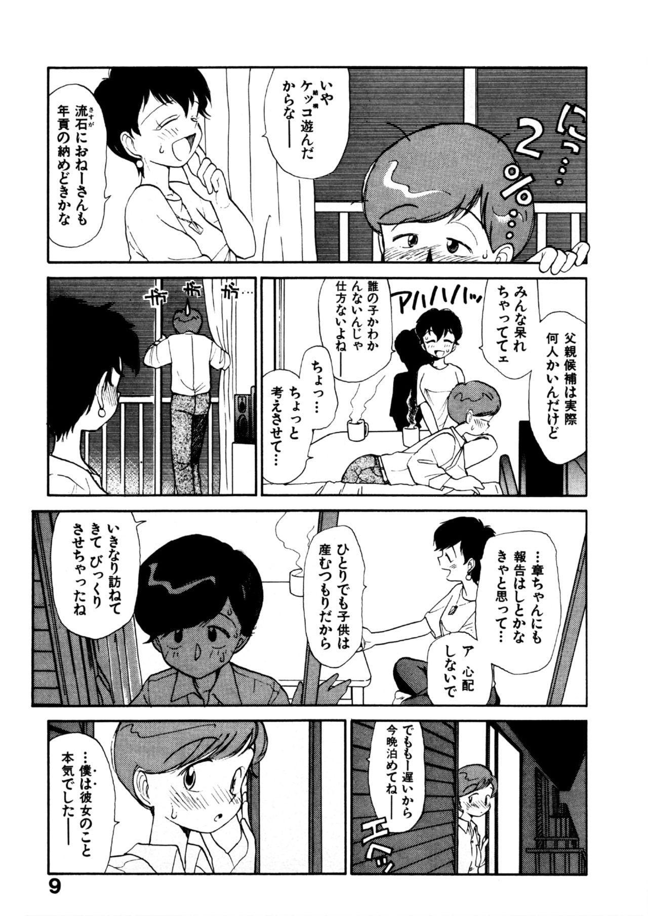 COMIC Kairakuten 25 Shuunen kinen tokubetsugou 9