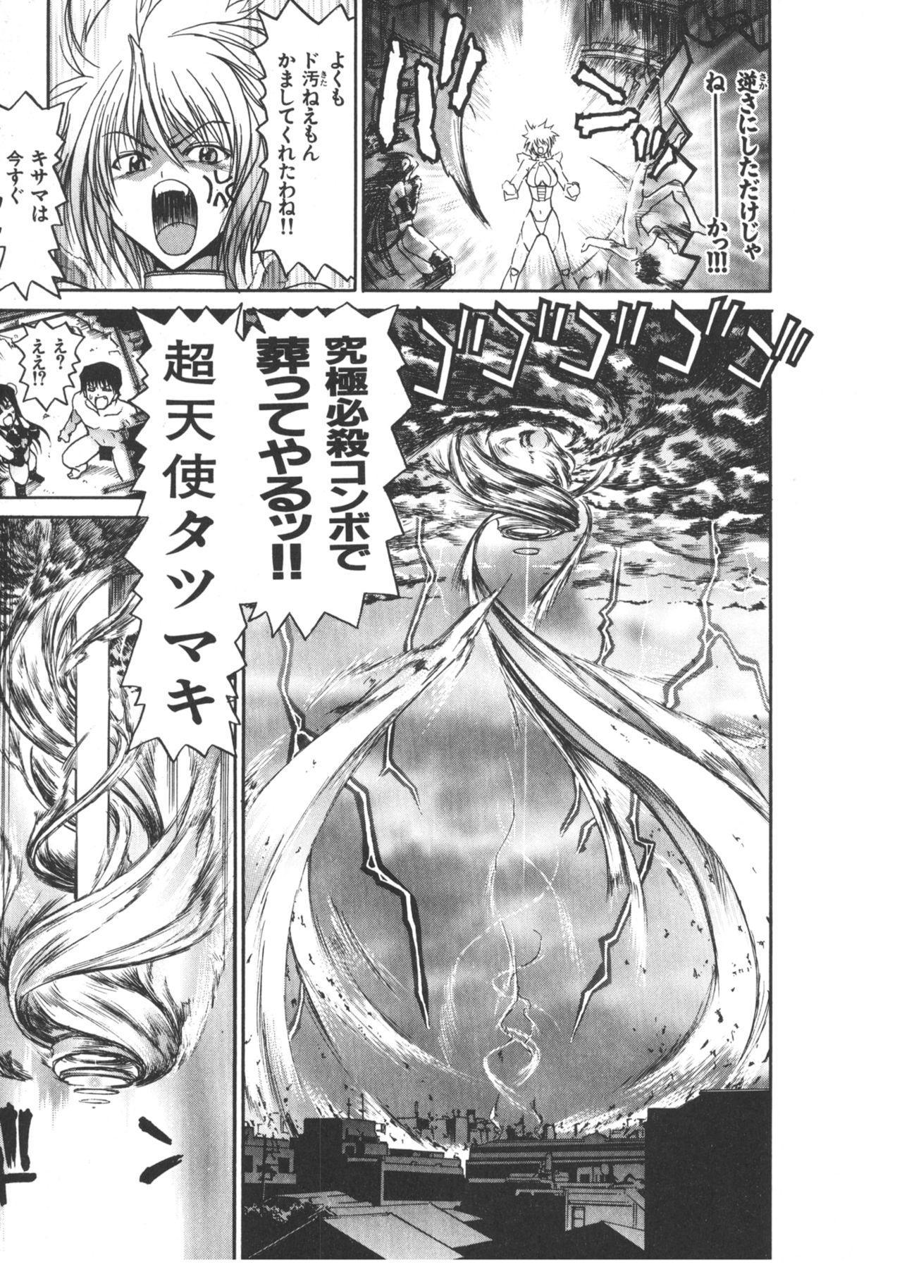 COMIC Kairakuten 25 Shuunen kinen tokubetsugou 99