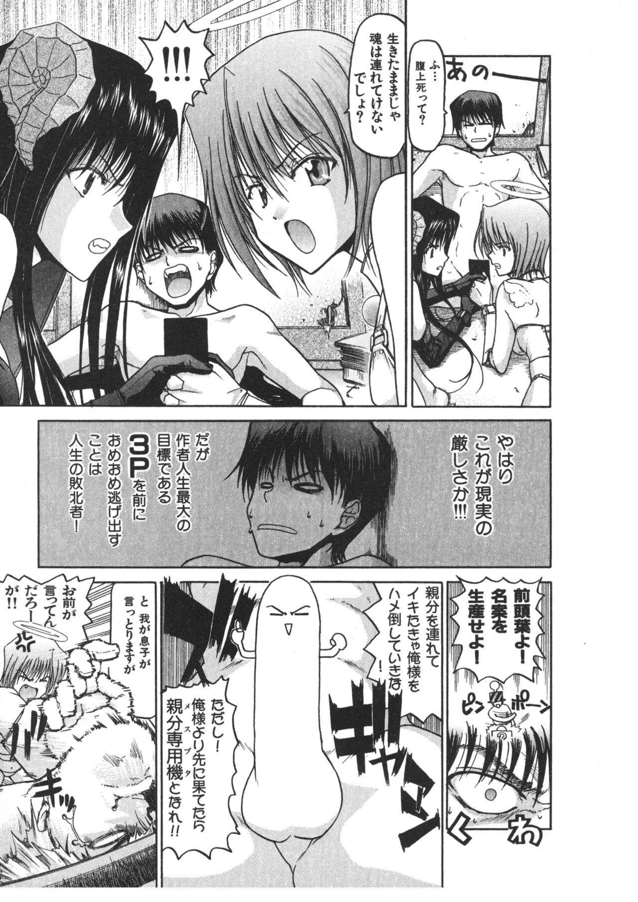 COMIC Kairakuten 25 Shuunen kinen tokubetsugou 103