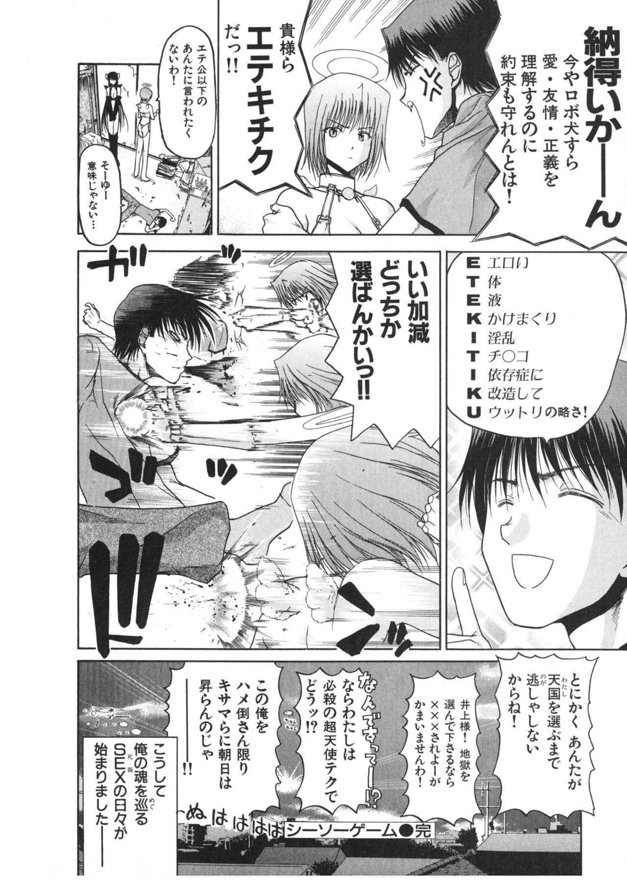 COMIC Kairakuten 25 Shuunen kinen tokubetsugou 110