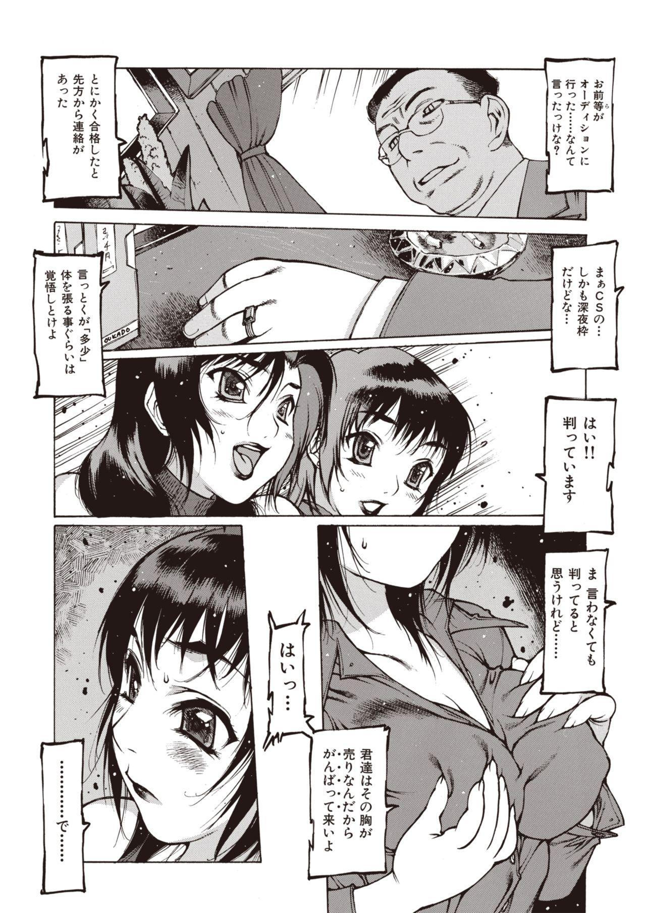 COMIC Kairakuten 25 Shuunen kinen tokubetsugou 113