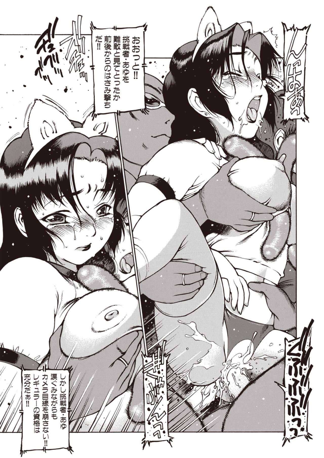 COMIC Kairakuten 25 Shuunen kinen tokubetsugou 123