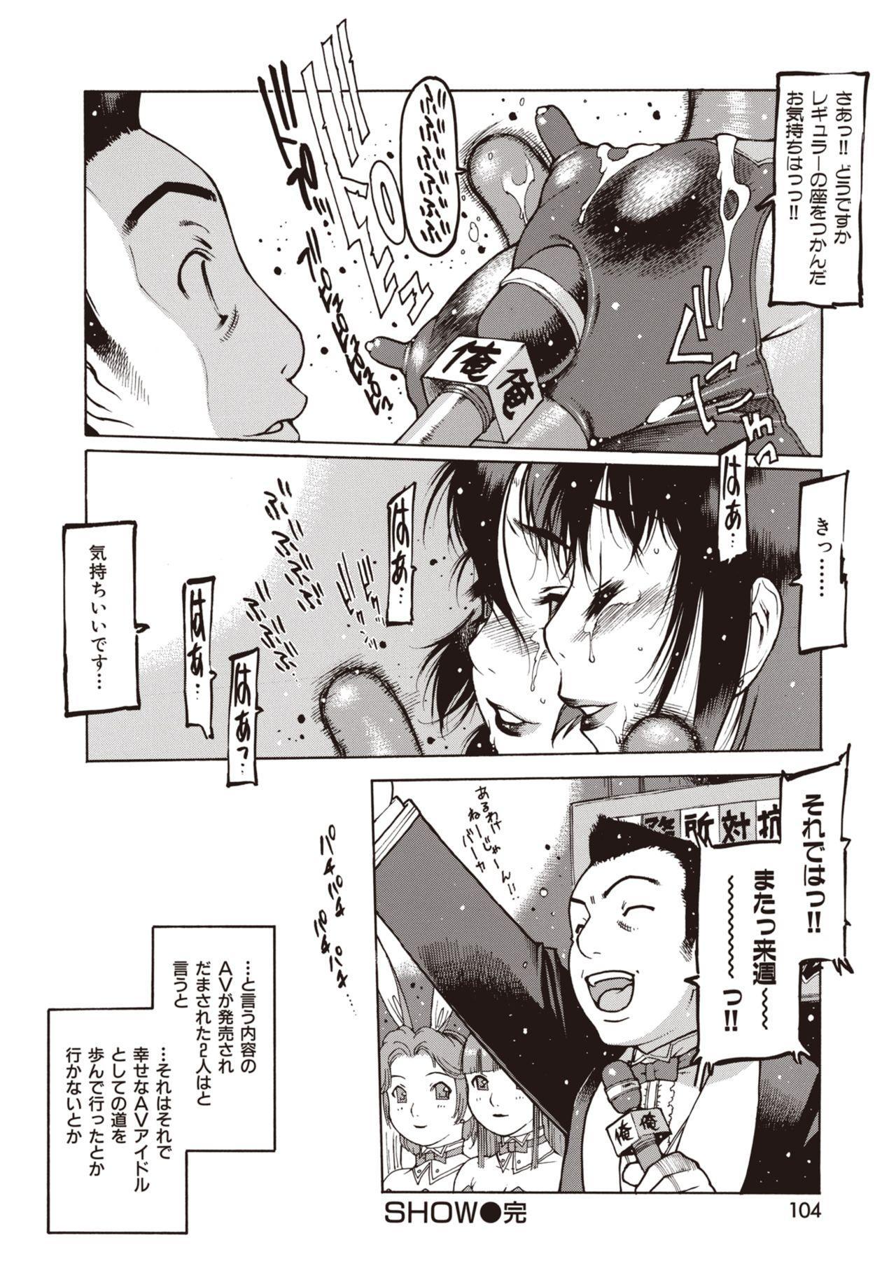 COMIC Kairakuten 25 Shuunen kinen tokubetsugou 126