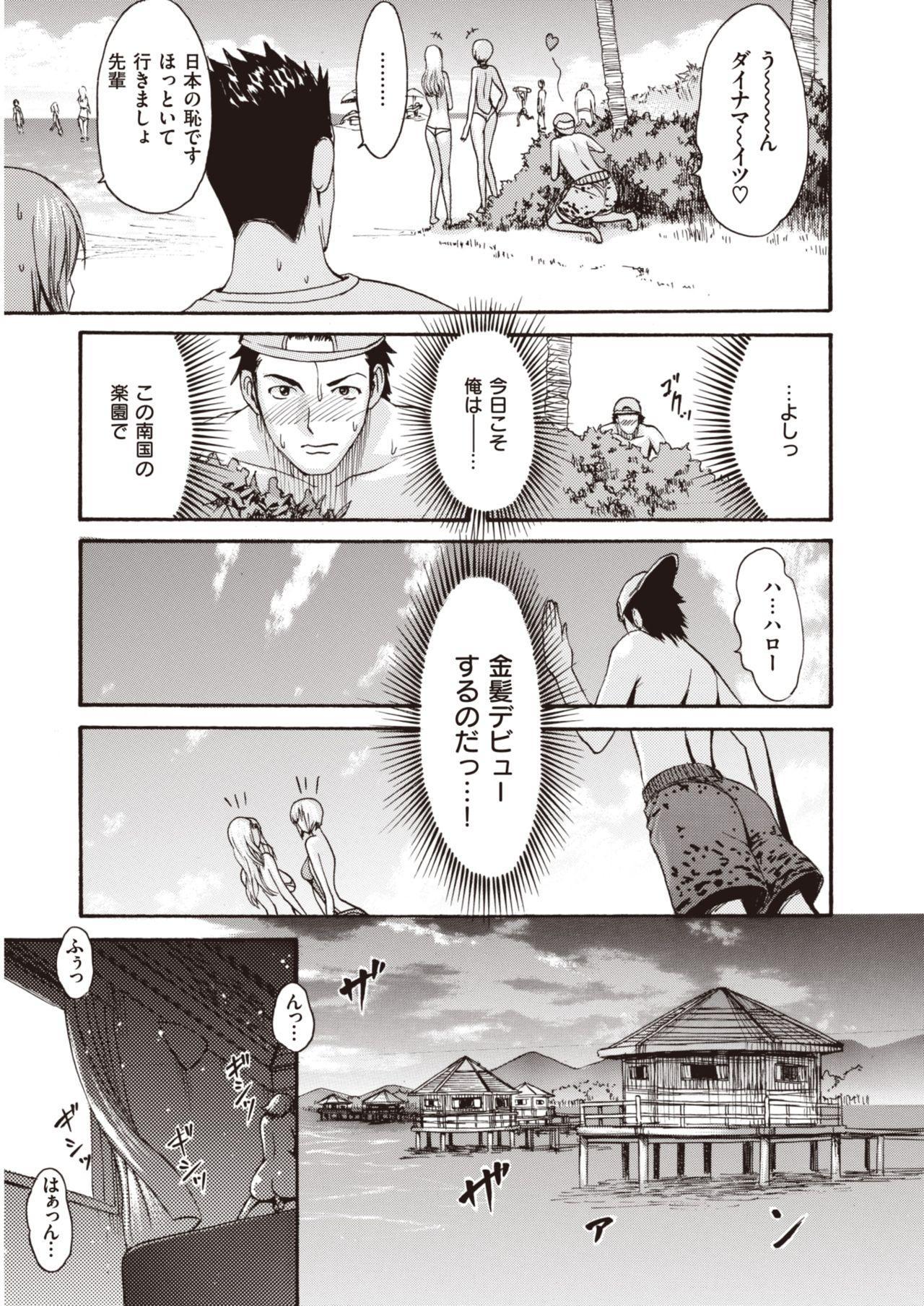 COMIC Kairakuten 25 Shuunen kinen tokubetsugou 147