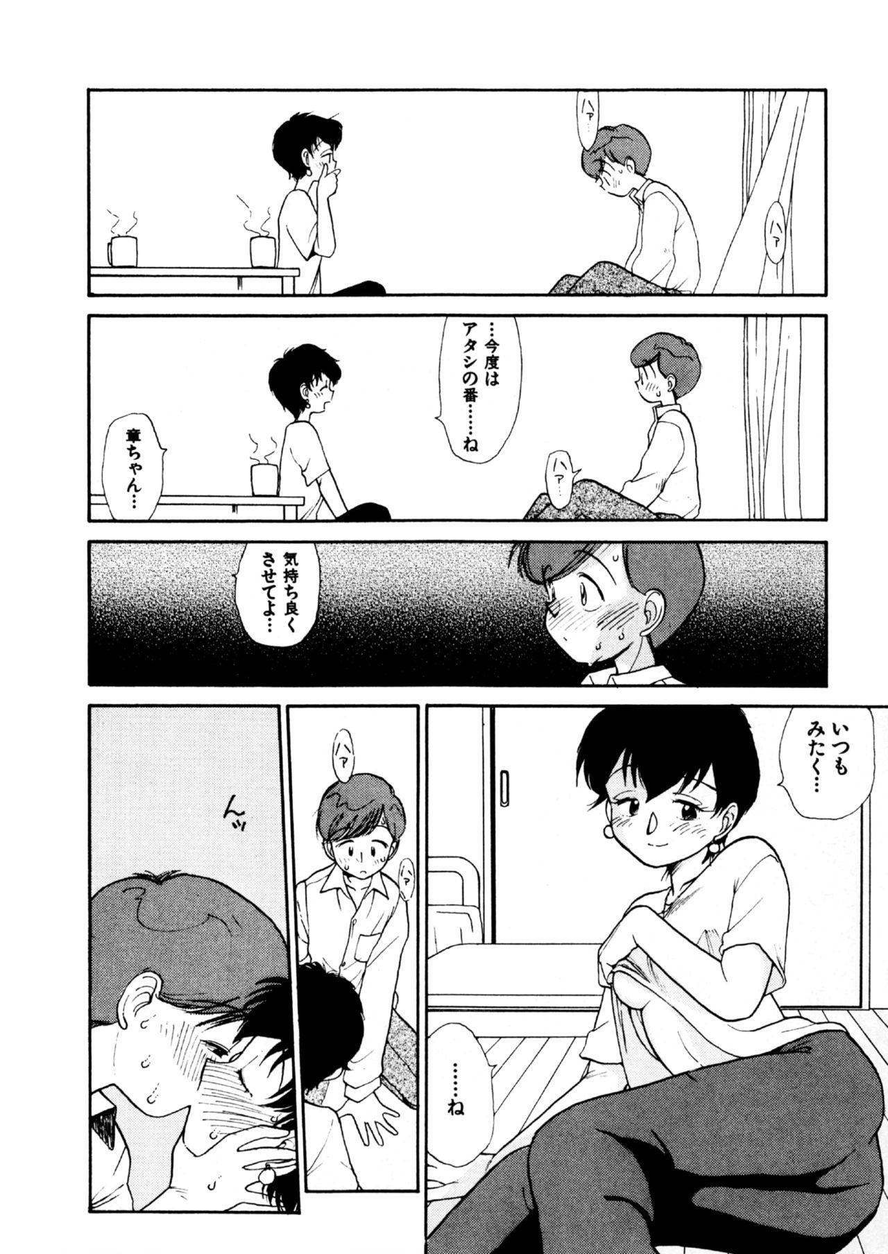 COMIC Kairakuten 25 Shuunen kinen tokubetsugou 14