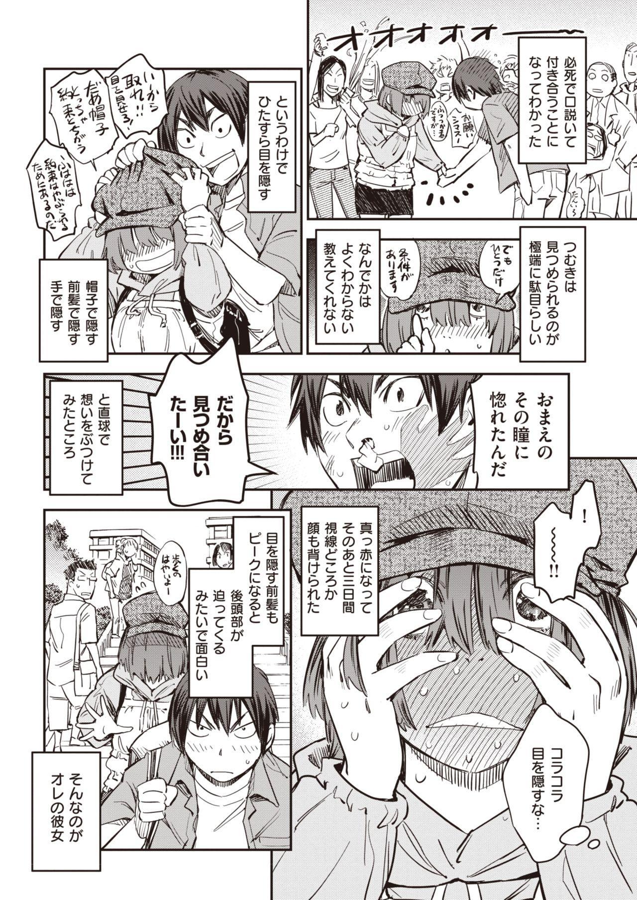 COMIC Kairakuten 25 Shuunen kinen tokubetsugou 164