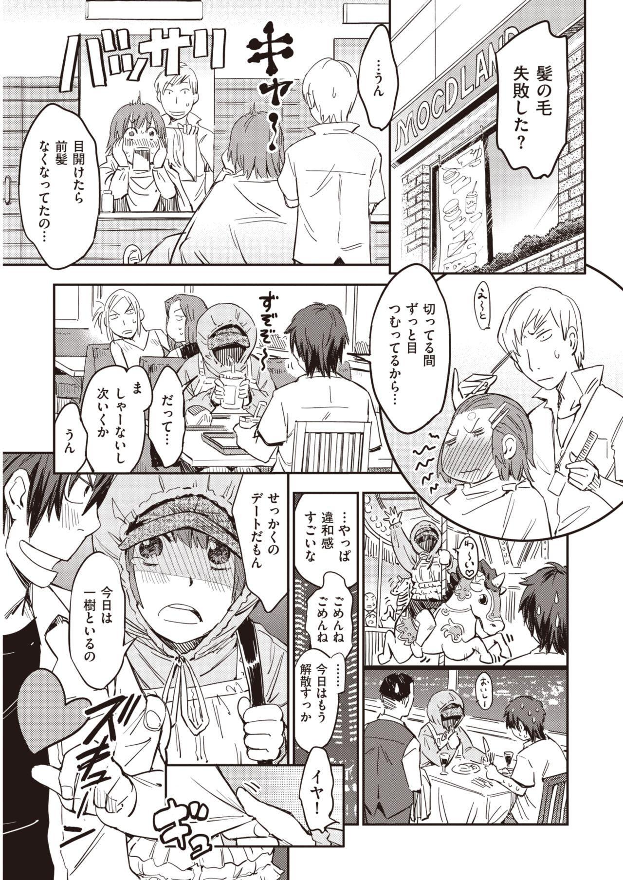 COMIC Kairakuten 25 Shuunen kinen tokubetsugou 167