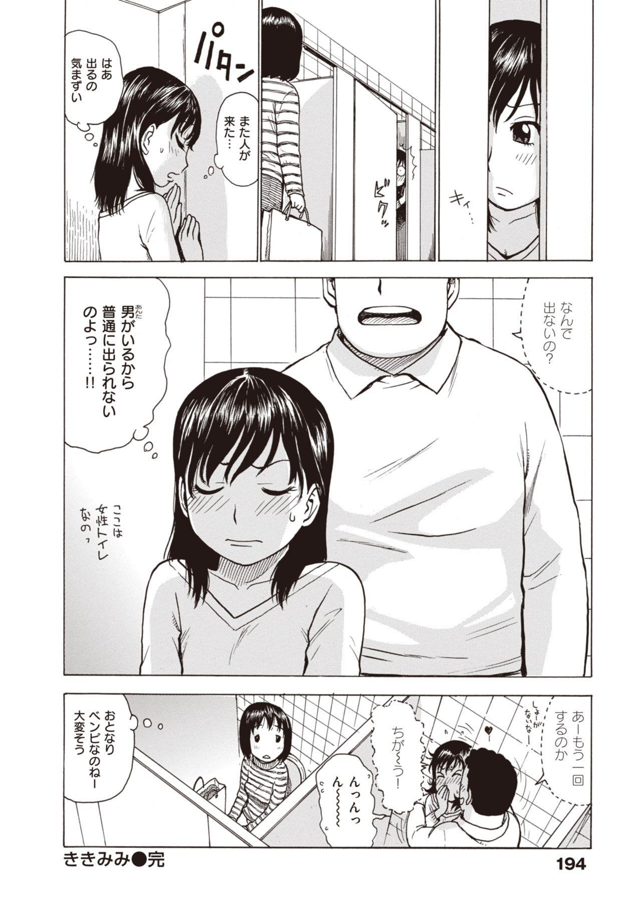 COMIC Kairakuten 25 Shuunen kinen tokubetsugou 194