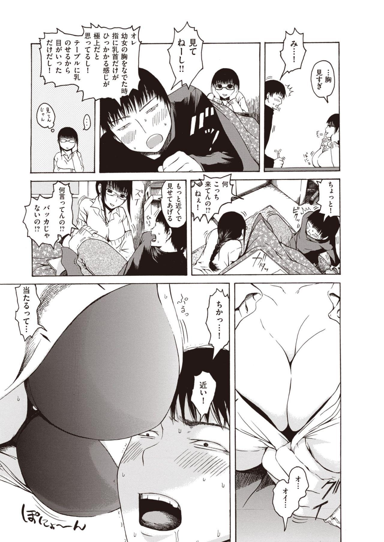COMIC Kairakuten 25 Shuunen kinen tokubetsugou 203