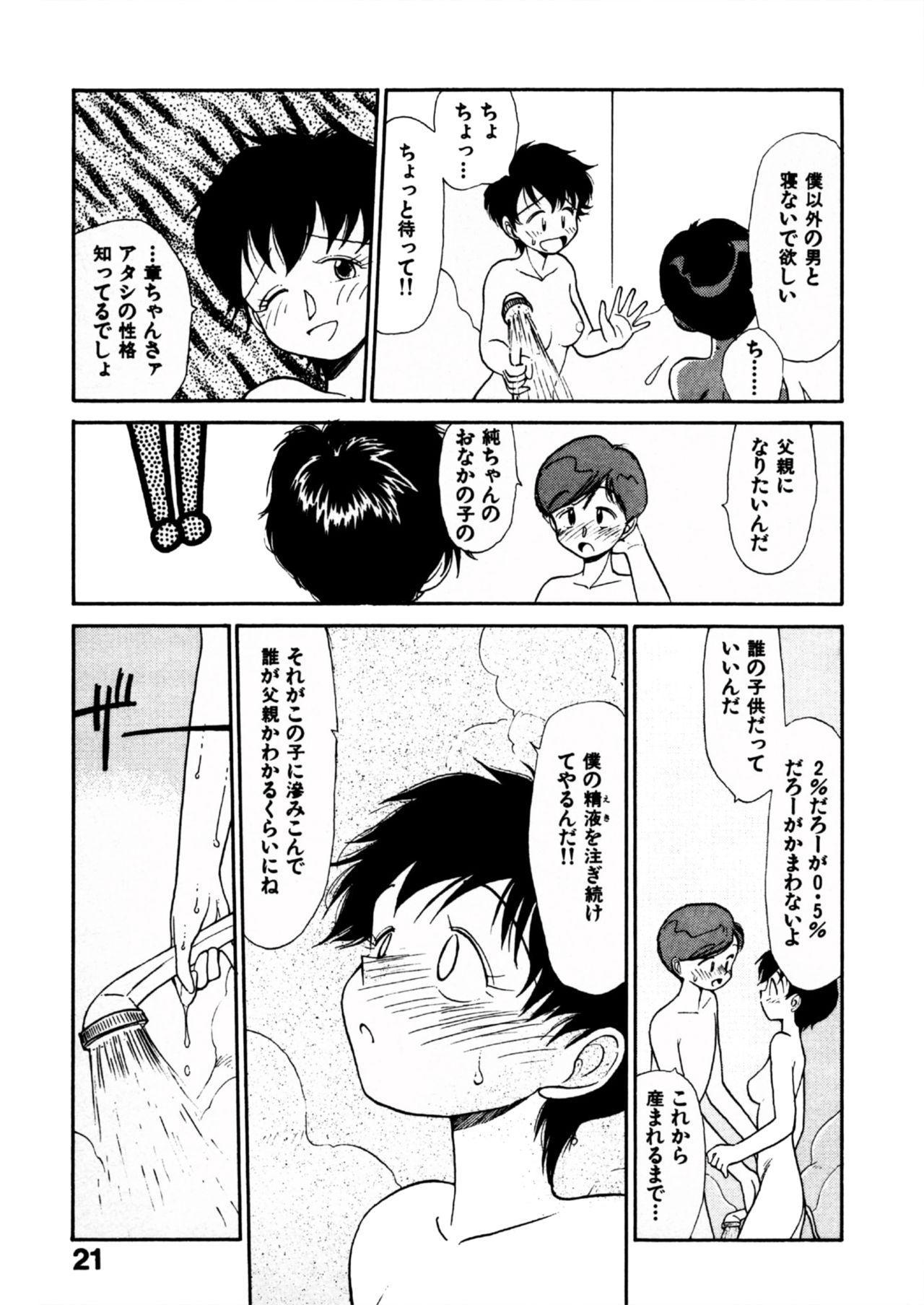 COMIC Kairakuten 25 Shuunen kinen tokubetsugou 21