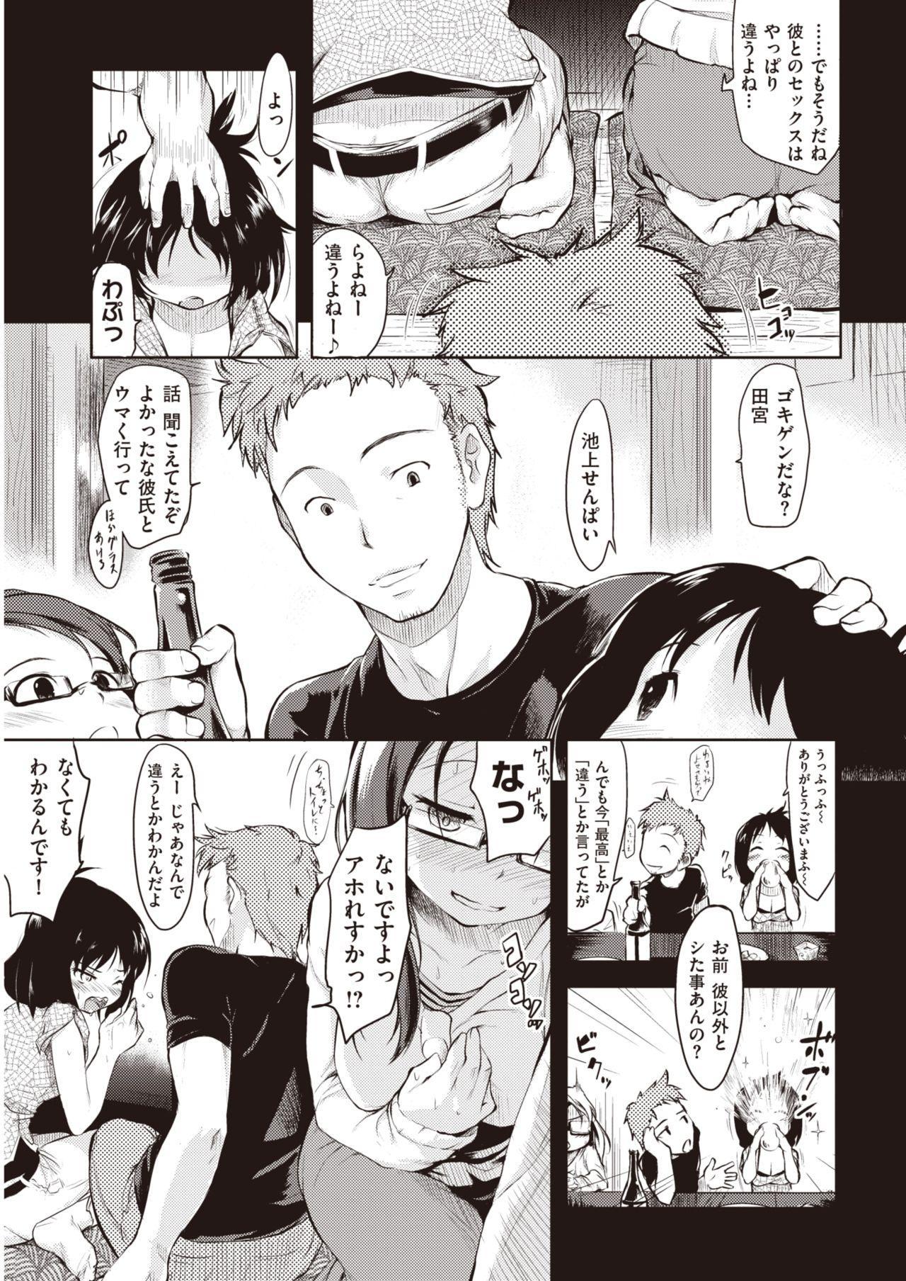COMIC Kairakuten 25 Shuunen kinen tokubetsugou 221